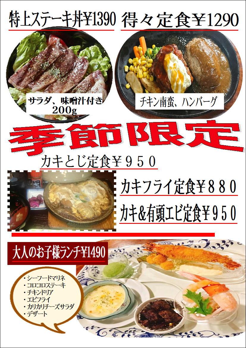 期間限定メニュー(特上ステーキ丼、得々定食、カキフライ定食)