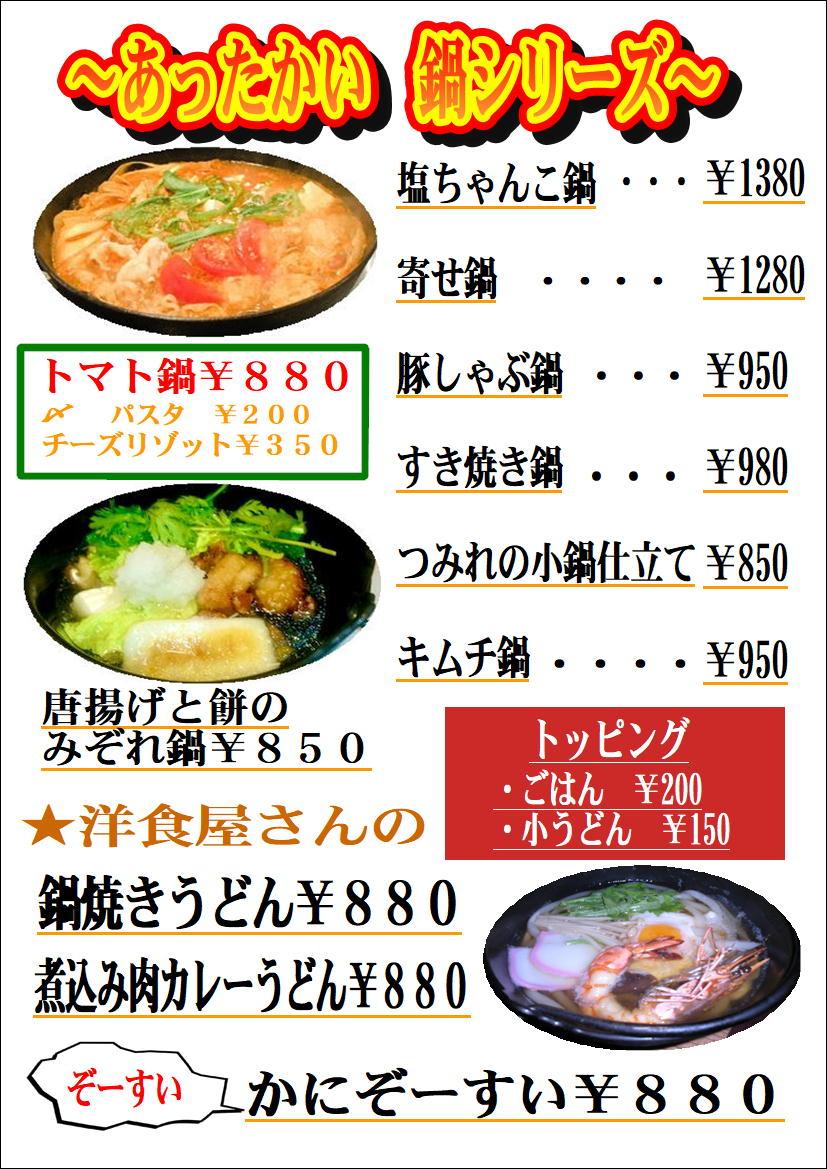 期間限定メニュー(塩ちゃんこ鍋、雑炊、トマト鍋、鍋焼きうどん)