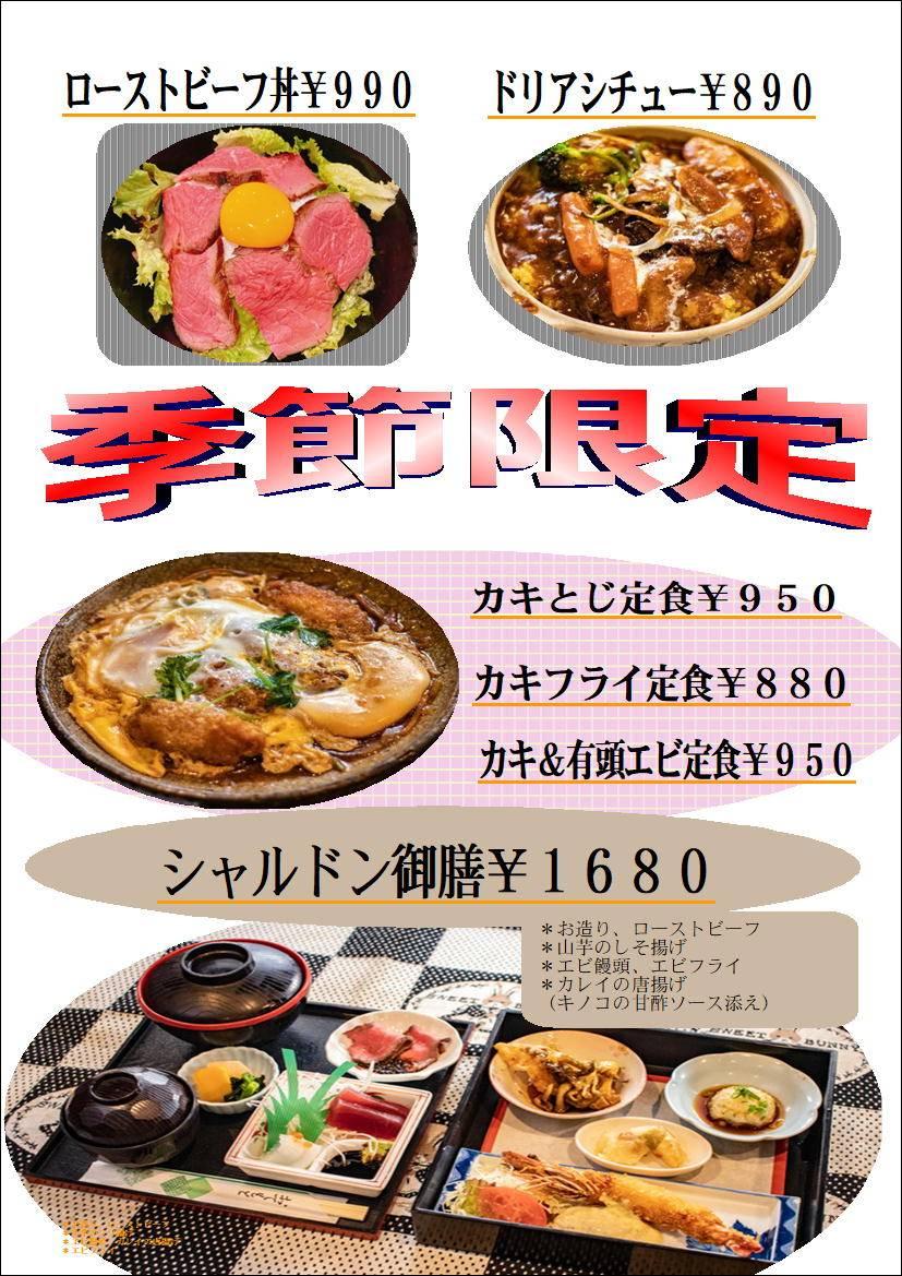 期間限定メニュー(ローストビーフ丼、ドリアシチュー、シャルドン御膳、カキとじ定食)