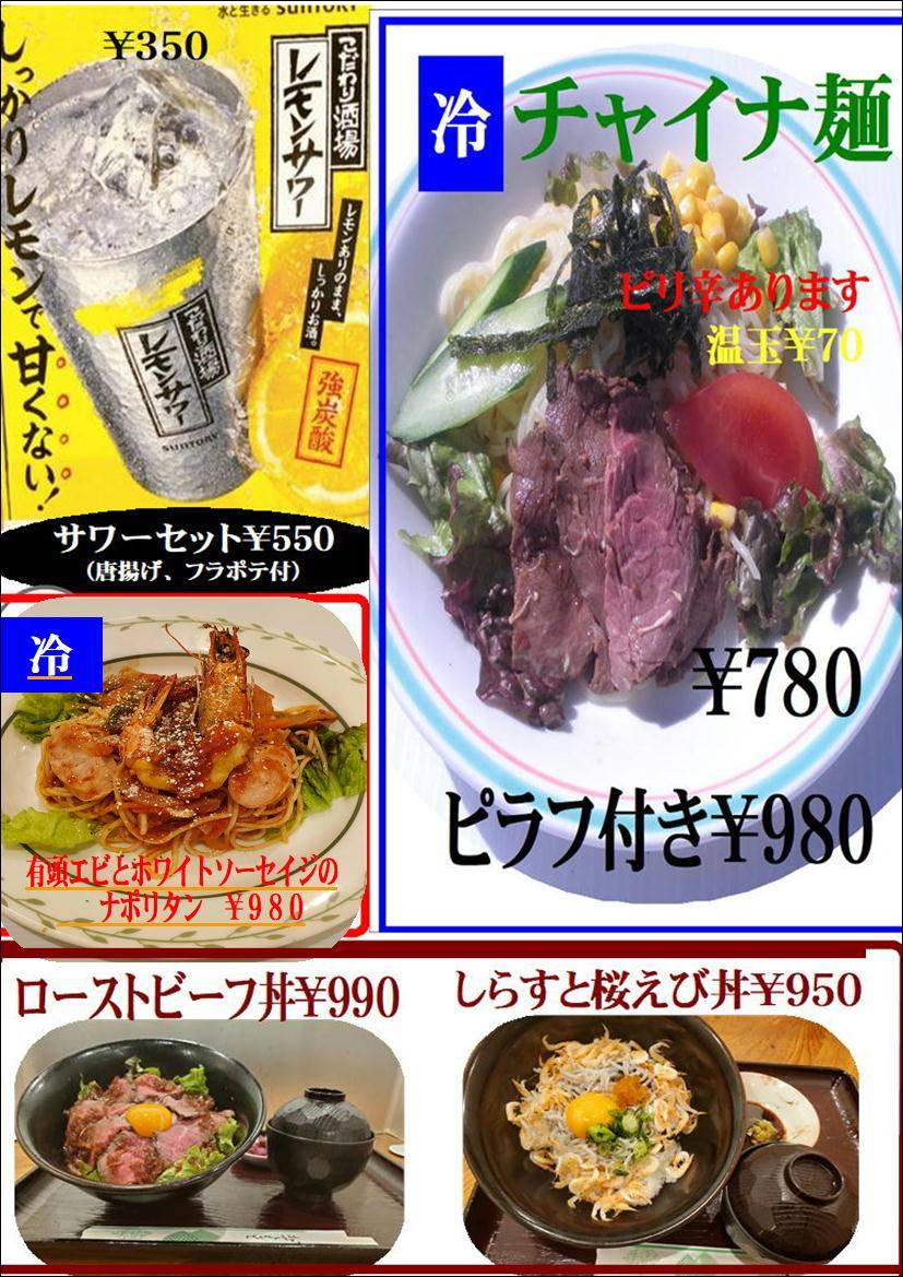 夏季限定メニュー(チャイナ麺、サワーセット、ローストビーフ丼、しらすと桜えび)