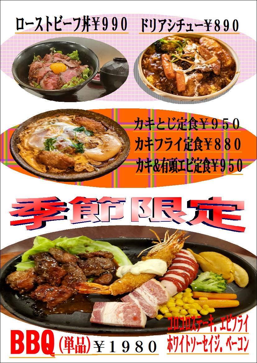 期間限定メニュー(BBQ、ローストビーフ丼、カキとじ定食、カキフライ定食)